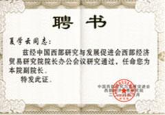 产品荣誉证书